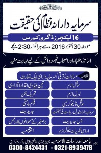 Sermaya Darana Nizam Ki Haqiqat-lecture