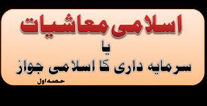 islami mashiyat 1